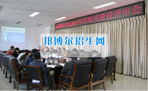 成都师范学院召开2017年实验室建设立项评审会