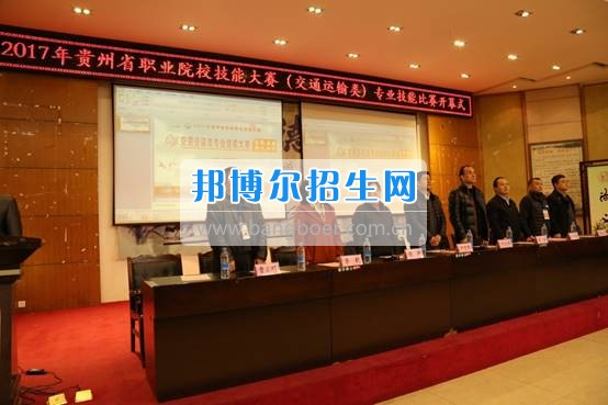 2017年贵州省职业院校技能大赛比赛在贵州交通职业技术学院中专部开赛