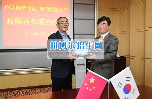 2017年内江师范学院与韩国牧园大学签署校际合作协议