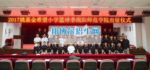 绵阳师范学院举行2017姚基金希望小学篮球季志愿者出征仪式