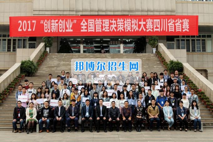 """2017""""创新创业""""全国管理决策模拟大赛四川省省赛在西华师范大学举行"""