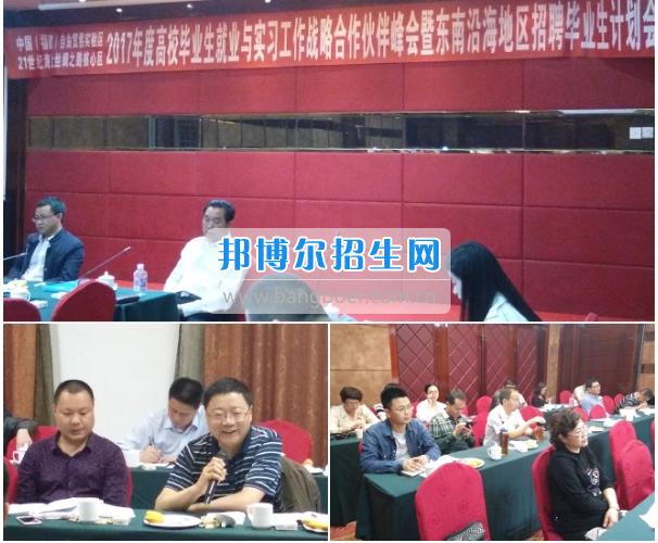 重庆文理学院参加2017年度高校毕业生就业与实习工作战略合作伙伴峰会