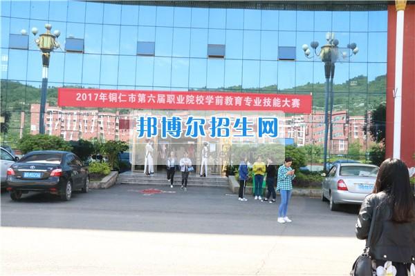 2017年铜仁市第六届职业院校学前教育专业技能大赛在思南师范学校举行