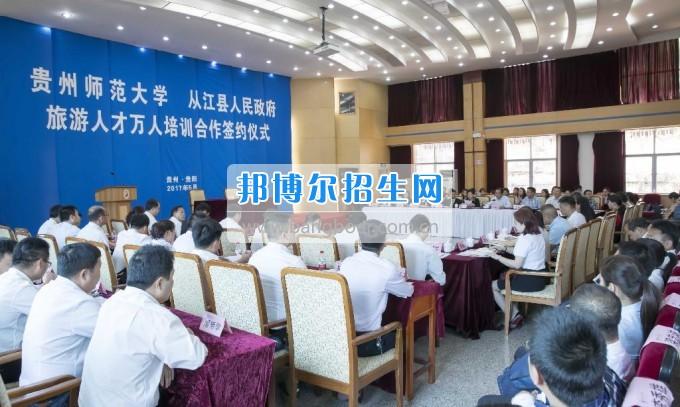 贵州师范大学与从江县人民政府签署旅游人才万人培训合作协议