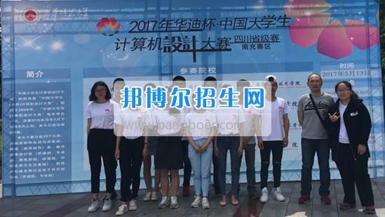 """南充职业技术学院学子在2017年""""华迪杯""""中国大学生计算机设计大赛中获得佳绩"""