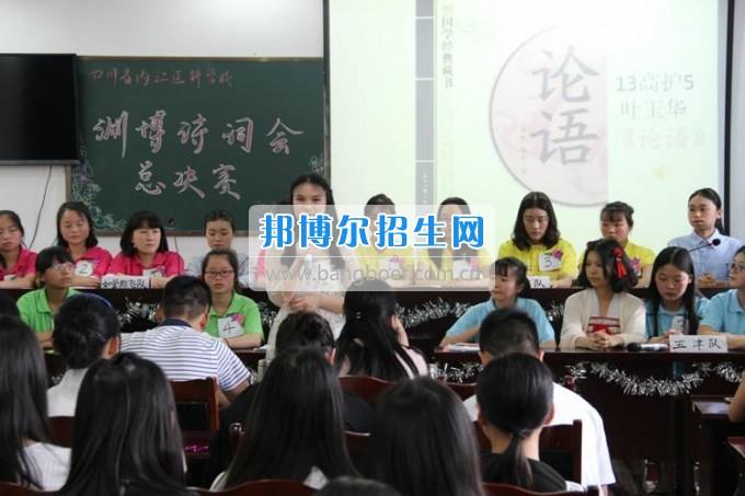 内江医科学校传承文化传统,彰显文化自信