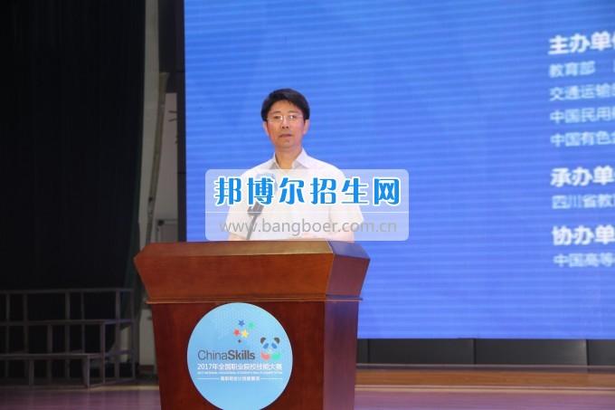 四川省教育厅厅长在2017年全国职业院校技能大赛高职组会计技能赛项开幕式上的致辞