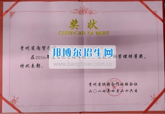 贵州省内贸学校荣获省供销社2016年目标管理考核特等奖