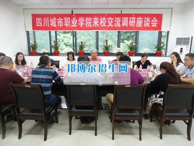 四川城市职业学院经济管理学院赴重庆理工大学考察学习