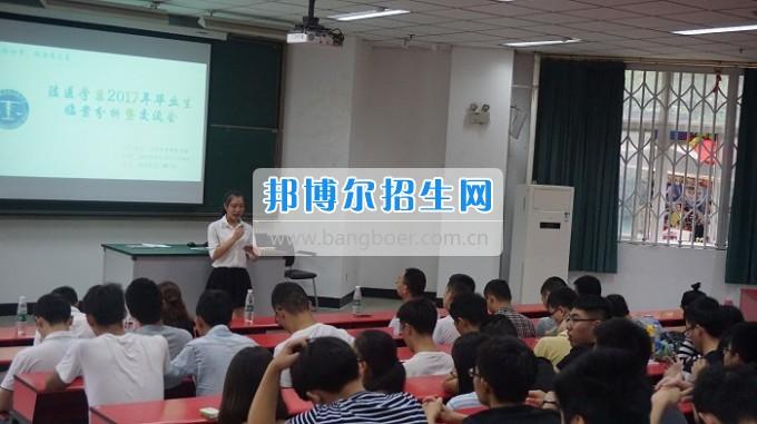川北医学院各院系举行2017届毕业生师生座谈会