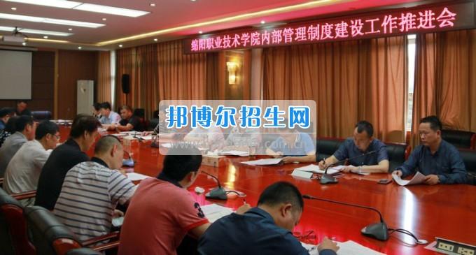 绵阳职业技术学院召开内部管理制度建设工作推进会