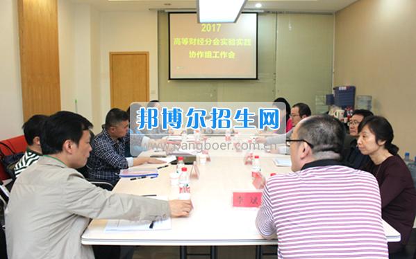 贵州商业高等专科学校教师参加中国高等教育学会高等财经教育分会实验实践协作组工作会议