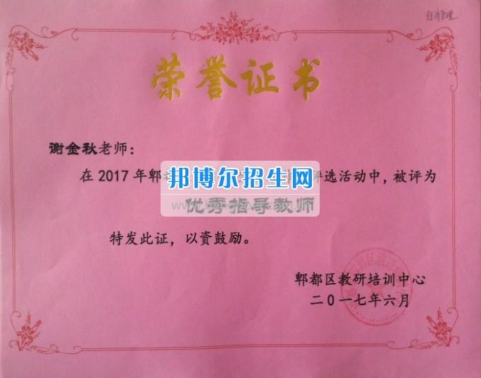 2017年郫都区中小学生美术作品评选活动中获奖名单