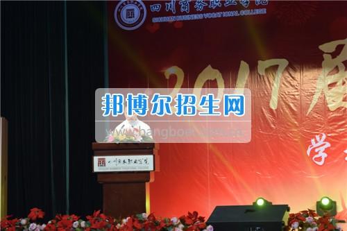 四川商务职业学院隆重举行2017届毕业生毕业典礼