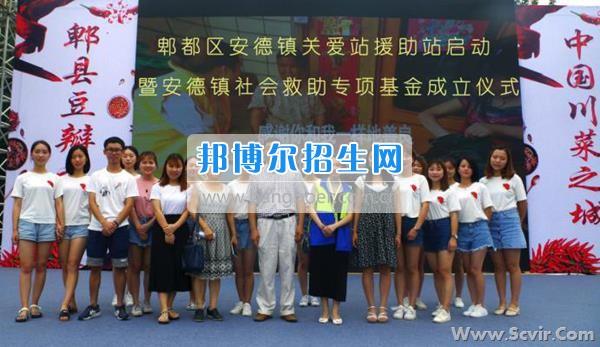 四川管理学院参加安德镇社会救助专项基金成立仪式