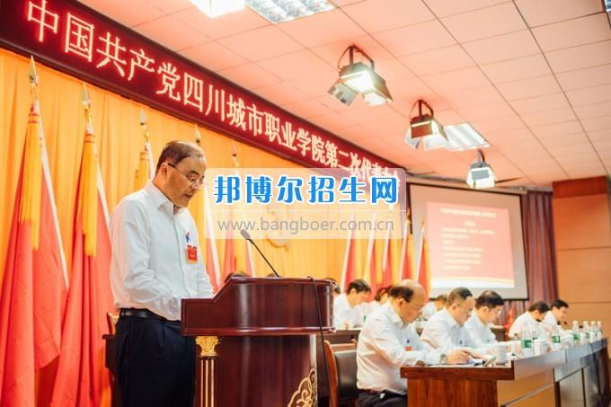 四川城市职业学院隆重召开第二次党代表大会