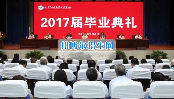 四川中医药高等专科学校举行2017届毕业典礼三千多名学子开启人生新旅