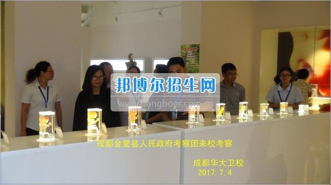 成都市金堂县人民政府考察团到成都华大医药卫生学校考察