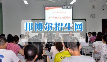 四川卫生康复职业学院2017新进教职工岗前培训开班