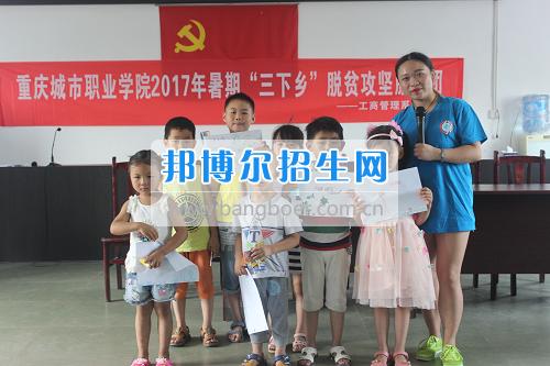 """重庆城市职业学院开展2017年""""三下乡""""暑期实践活动"""
