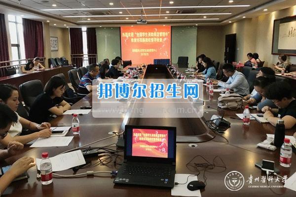 """贵州医科大学接受省教育厅""""全国学生资助规范管理年""""活动检查"""