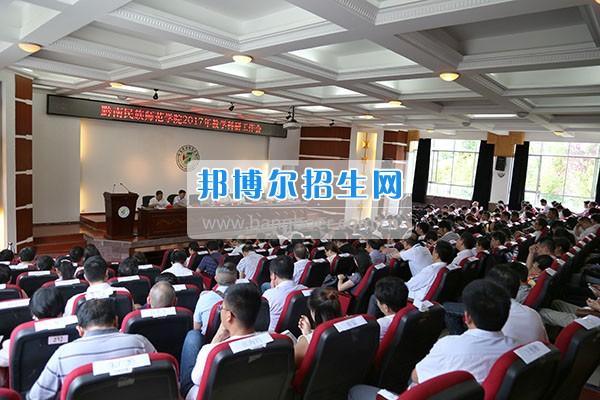 贵定师范学校召开2017年教学科研工作会