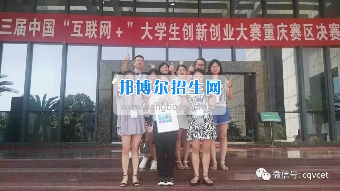 """重庆经贸职业学院两个创业项目成功晋级""""互联网+""""大学生创新创业大赛重庆赛区决赛"""
