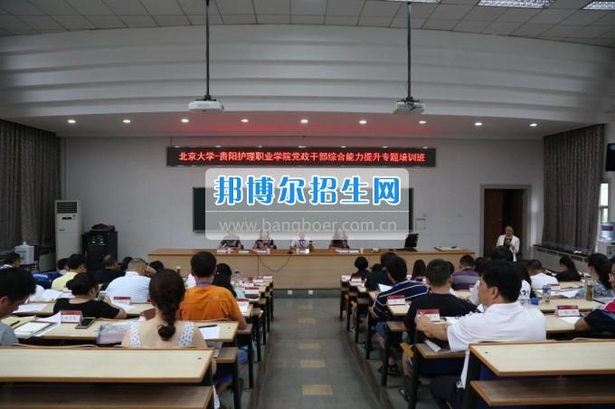贵阳护理职业学院党政干部综合能力提升专题培训班在北京大学继续教育学院顺利开班