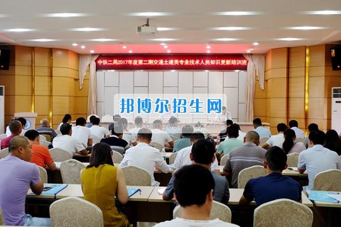中铁二局2017年第二期交通土建类专业技术人员培训班在成都铁路工程学校开班