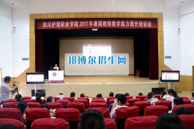 四川省卫生学校2017年暑期教师教学能力提升培训会圆满落幕
