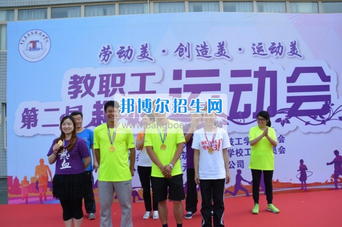 重庆建筑高级技工学校举行第二届教职工趣味运动会