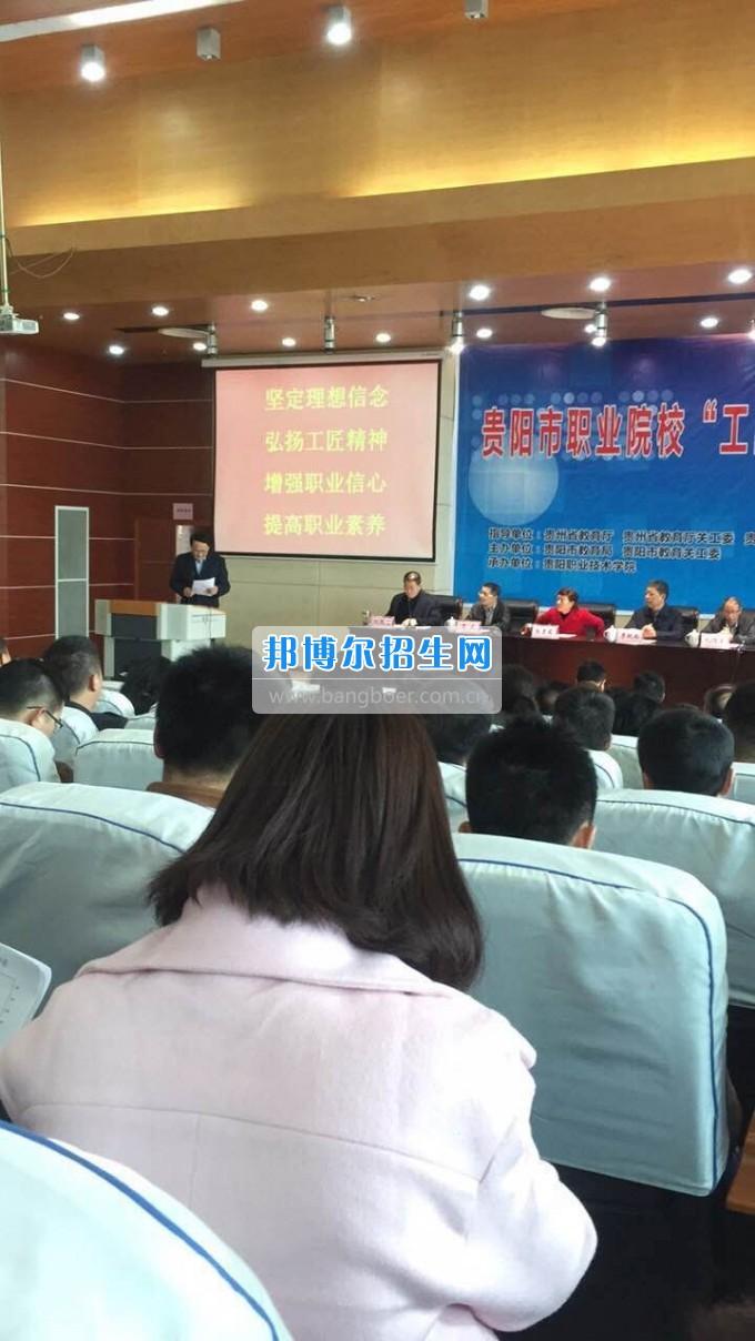 贵州经贸学校领导参加学习学习工匠精神进校园