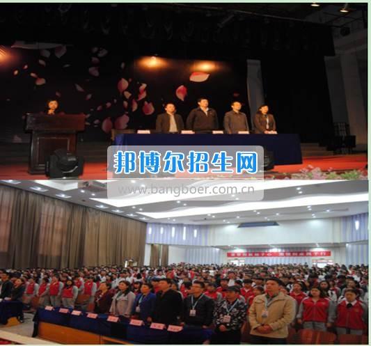 贵州省财政学校学生表彰大会暨新团员入团宣誓、学生成人宣誓仪式