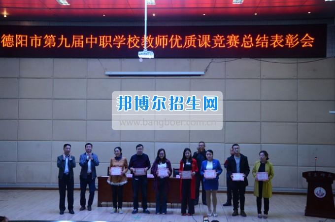 孝泉师范学校承办的德阳市第九届中职学校教师优质课竞赛