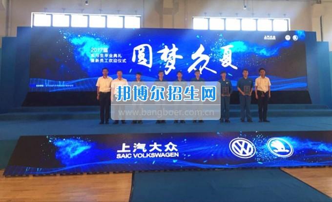 上汽大众宁波分公司为四川航天高级技工学校毕业生举行新员工欢迎仪式