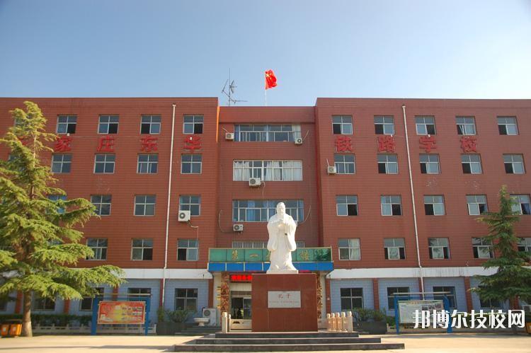 石家庄东华铁路学校2020年有哪些专业