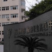 杭州服装职业高级中学