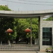 南昌铁路保安中等专业学校