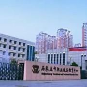 石家庄市职业技术教育中心
