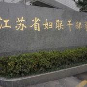 江苏妇联干部学院