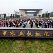 重庆农业机械化学校