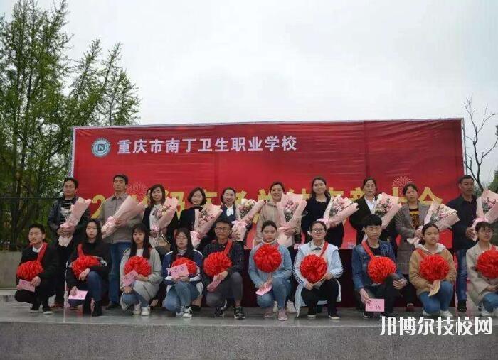 重庆南丁卫生职业学校2020年招生办联系电话