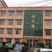 榆林财贸学校