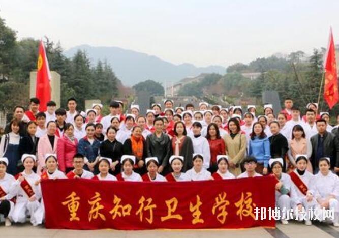 重慶知行衛生學校2020年有哪些專業