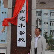 甘肃省艺术学校