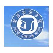荆州技师学院