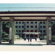 甘肃省机械工业学校
