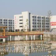 江苏宿豫中等专业学校