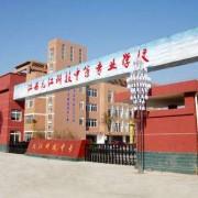 江西九江科技中等专业学校