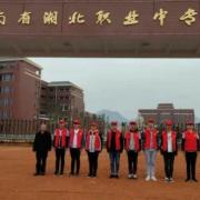 湖南湘北职业中专学校